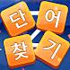 단어찾기 - 단어 연결 두뇌게임 - Androidアプリ