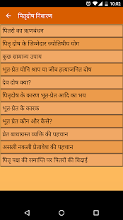 पितृदोष जानकारी एवं निवारण उपाय | Pitrudosh Upay - náhled