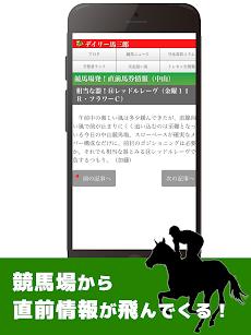 無料の競馬予想・情報アプリ - デイリー馬三郎のおすすめ画像3