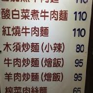 合歡刀削麵