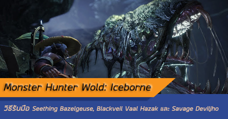 [How to Win] MHW: Iceborne วิธีรับมือ Blackveil Vaal Hazak