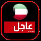 أخبار الكويت - Akhbar Kuwait