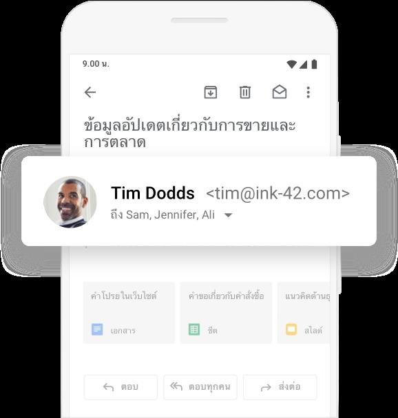 Gmail สำหรับธุรกิจ