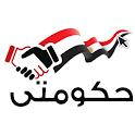 برنامج حكومتى icon