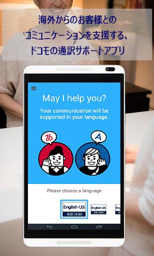 はなして翻訳 for Biz