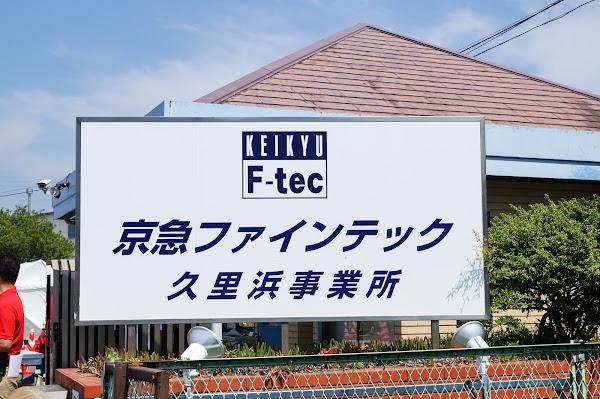 京急ファインテック