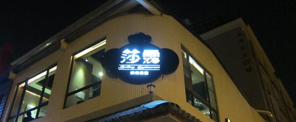 莎露烘焙餐廳