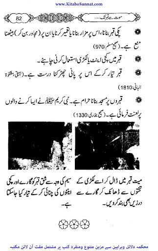 Mout Se Qabar Tak screenshot 8
