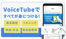 字幕動画で英語リスニング学習 - VoiceTube (ボイスチューブ)のおすすめ画像3