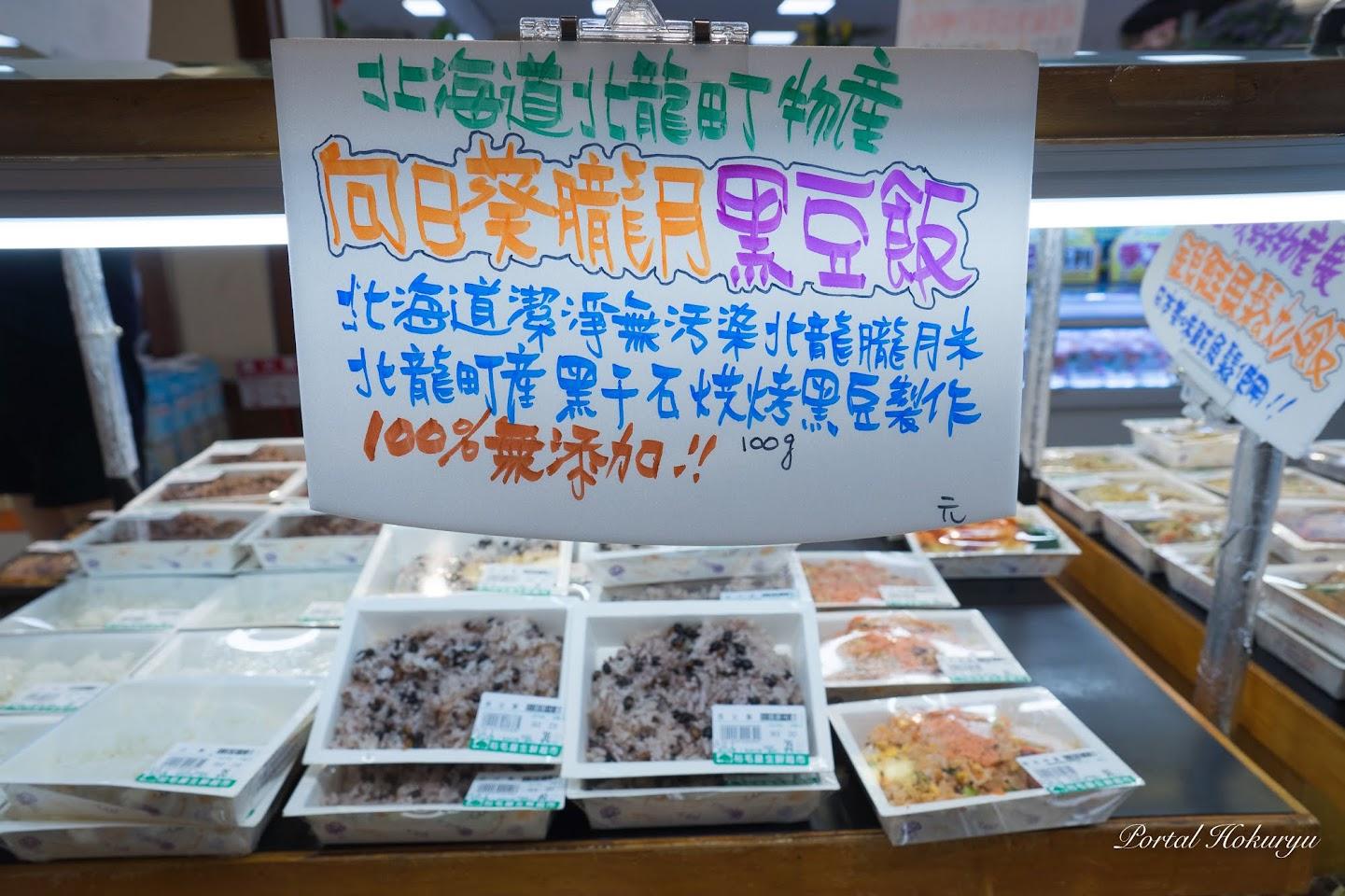 ひまわりライス「おぼろづき」・黒千石大豆を使った炊き込みご飯