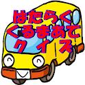 どっちかな? 働く車あてクイズ 幼児アプリで知育 icon