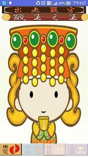 籤王之王 (Sign the king of the king) - náhled