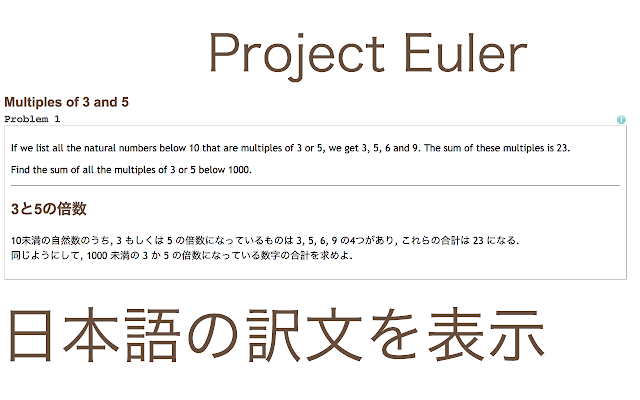 Project Euler Translate into Japanese