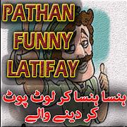 Pathan Funny Latifay - Funny Jokes - Chutkule