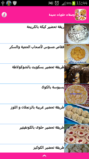 وصفات حلويات جديدة 2016