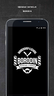 Borodin- screenshot thumbnail