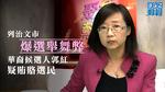 列治文市爆選舉舞弊 華裔候選人郭紅疑賄賂選民