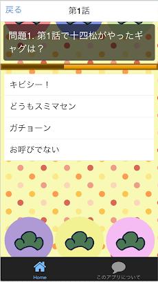 アニメクイズfor.おそ松さんバージョンのおすすめ画像2