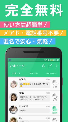 玩免費社交APP|下載ひまトーク - 完全無料の友達探し app不用錢|硬是要APP