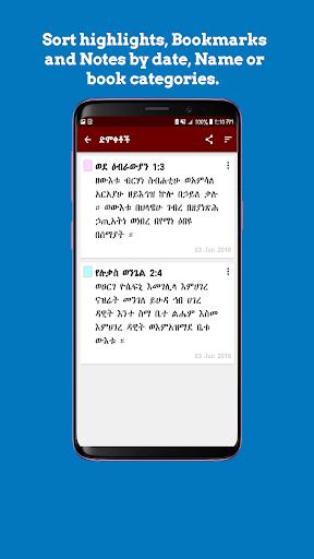 Geez Amharic Bible Pro መጽሐፍ ቅዱስ በግዕዝና በአማርኛ image | 3