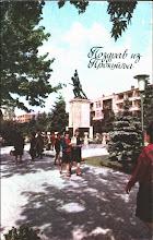 Photo: Прокупље-Центар Место: Београд, Издавач: НИП Књижевне новине 1966.
