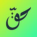 Haqq - Al Quran, Jadwal Sholat, Kajian Sunnah icon
