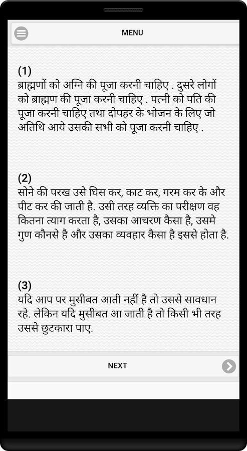 Screenshots of Chanakya Niti (Hindi) for Android