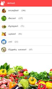 Samayal Tamil – தமிழ் சமையல் 3