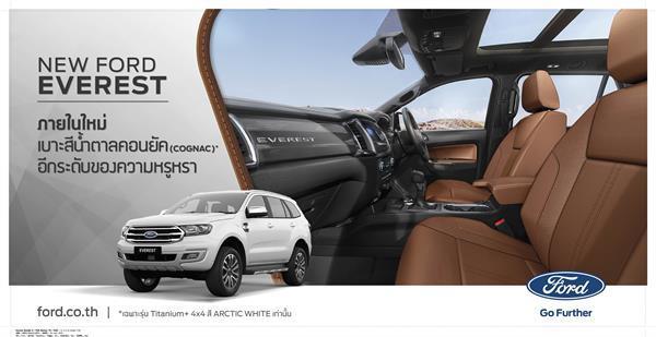 Ford Everest Titanium+ เพิ่มทางเลือกใหม่ในราคาเดิม