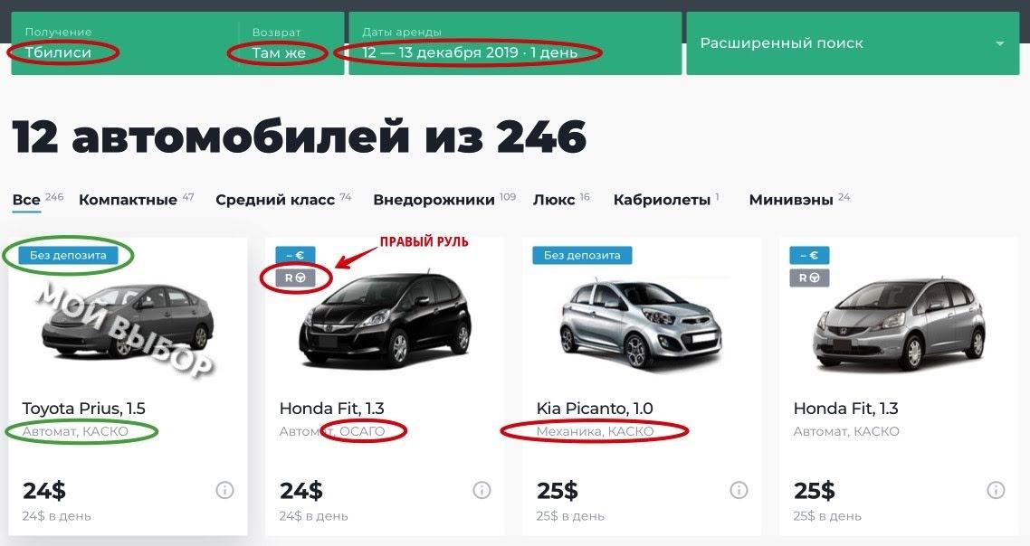 аренда авто в тбилиси недорого