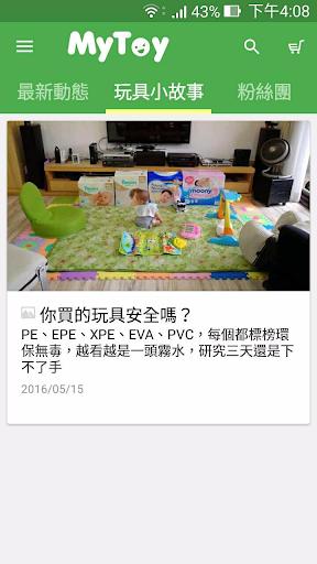 玩購物App|MyToy要買好玩具就來買玩具免費|APP試玩