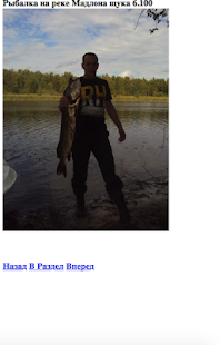 Симулятор рыбалки - náhled