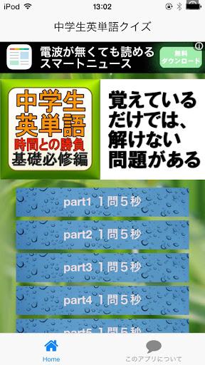 中学生英単語クイズ