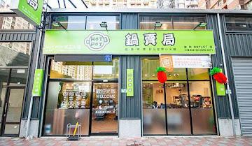 鍋賣局百元小火鍋 林口OUTLET店