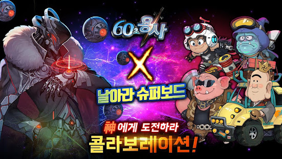 How to hack 60초 용사 for android free