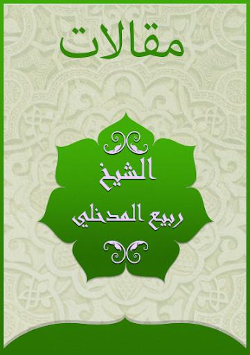مقالات الشيخ ربيع المدخلي