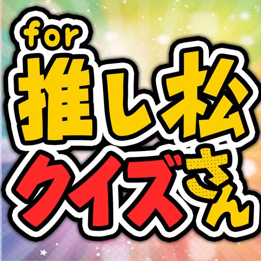 推し松クイズ for おそ松さん -無料ゲームの決定版アプリ 休閒 App LOGO-APP開箱王