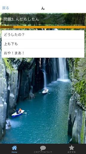 無料娱乐Appの癒し系クイズ宮崎県の方言|記事Game