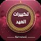 تكبيرات العيد لجميع مؤذني المسجد الحرام Download for PC Windows 10/8/7