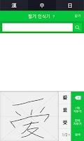 Screenshot of Korean Dictionary & Translate