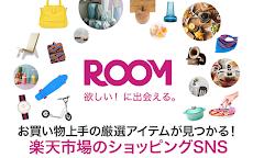 ROOM すきなモノが見つかる楽天のショッピングアプリのおすすめ画像1