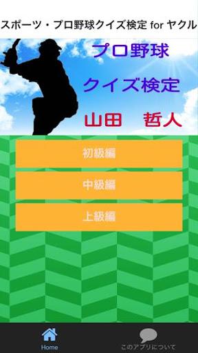 スポーツ・プロ野球クイズ検定 for 山田哲人