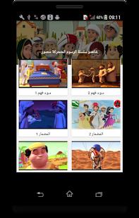 مسلسل كرتون منصور بالفيديو - انمي ( متجدد ) - náhled