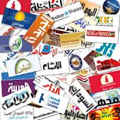 Sudan Newspapers And News