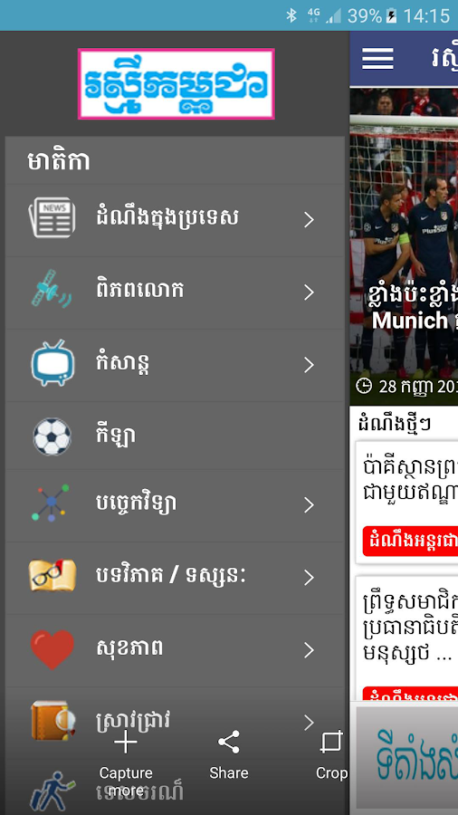 Rasmei Kampuchea Daily- screenshot