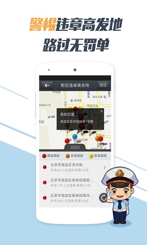 全国违章查询-违章,汽车,旅游,查违章,电子眼,地图,导航 - screenshot