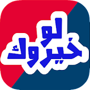 Game لو خيروك ؟ APK for Windows Phone