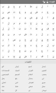 تحميل لعبة الكلمات المتقاطعة بالعربية