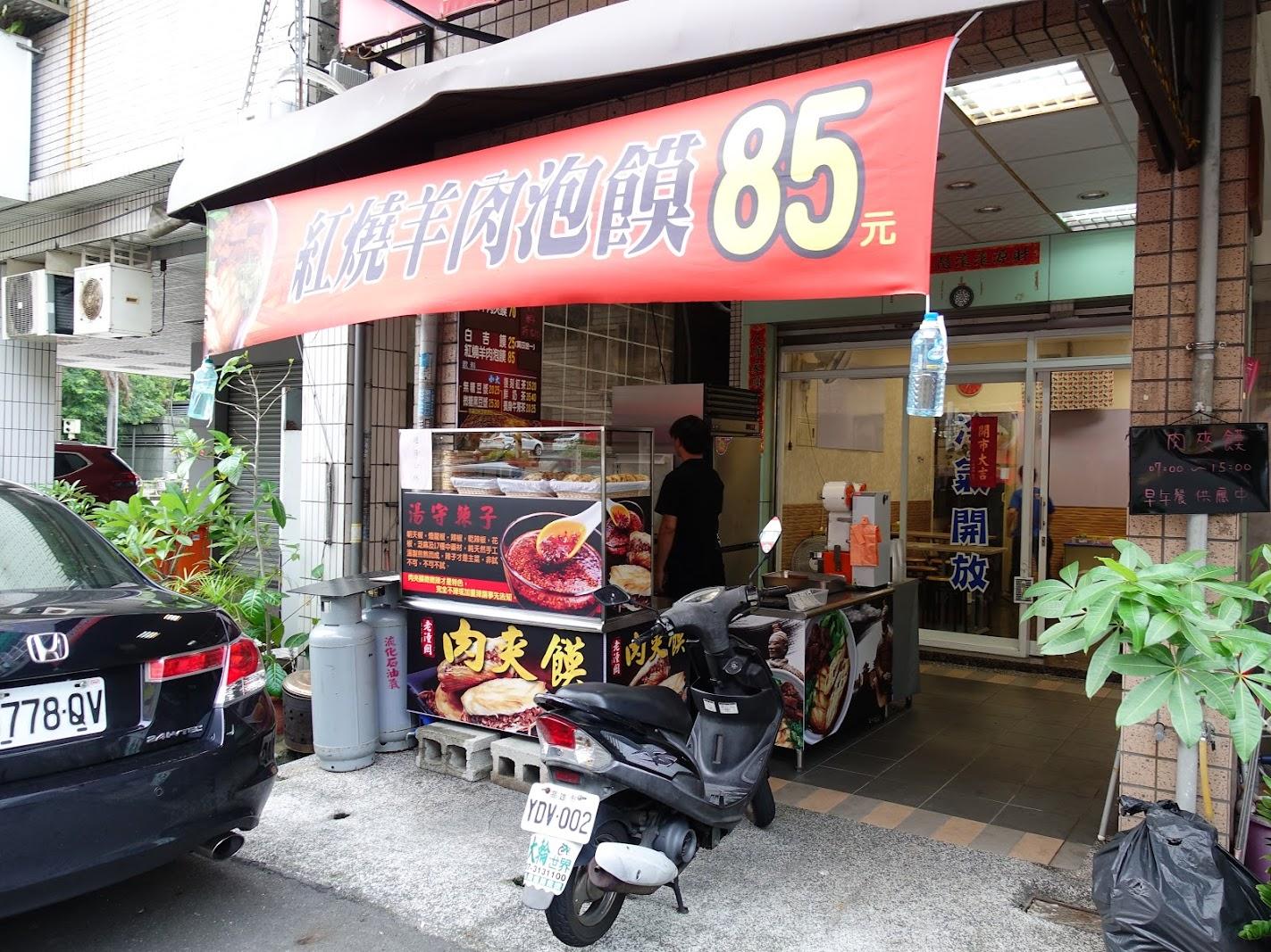 高醫附近的湯守麵食,旁邊就是東馬海南雞飯! 原本有賣麵,現在則是賣早餐,且只賣肉夾饃喔