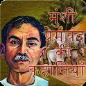 Munshi Premchand ki Kahaniya icon